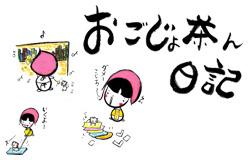 おごじょ茶ん日記 vol.2