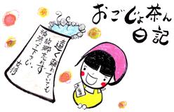 おごじょ茶ん日記 vol.4