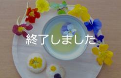 第1回 日本茶アンバサダー公募 ~認定講座のご案内~