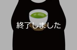 〈熊本地震チャリティーイベント〉5月7日 原宿で「くまもと茶」を飲んで熊本に寄付を送ろう! Tea for Charity ~Kumamoto~