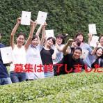 《募集は終了しました》日本茶アンバサダー公募第2期生募集!認定講座開催 10/23・30(2DAYS)