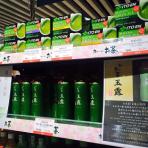 「日本茶アンバサダーレポート山田陽子inシンガポール」Vol.13