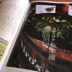 元祖国産燻製茶カネロク松本園3代目奮闘記 vol.12ウイスキーの雑誌に掲載されました