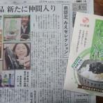 清水加奈『かぶせ茶農家のひとりごと』vol.15 「冬仕事とみえセレクション」