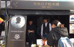 元祖国産燻製茶カネロク松本園3代目奮闘記 vol.16 年男松本。今年もよろしくお願いいたします。