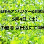 満員御礼【第6回 日本茶アンバサダー公募講座】 5月4日 玉露の聖地、京田辺で新茶シーズンに開催!