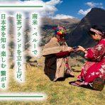 みきひろえ『南米からの手紙』vol.1_ペルーでの抹茶の認知度と現状