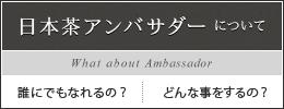 日本茶アンバサダーについて(What about Ambassador)