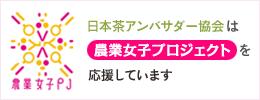 「農業女子プロジェクト」X日本茶アンバサダー協会