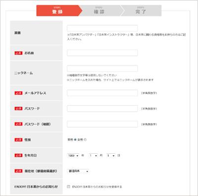 会員登録情報の入力