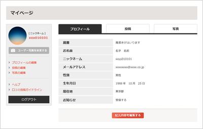 会員登録内容の確認・変更