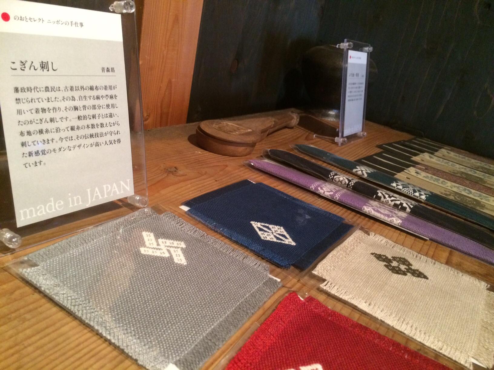 ニッポンの手仕事 生活雑貨が美しく並んでいました