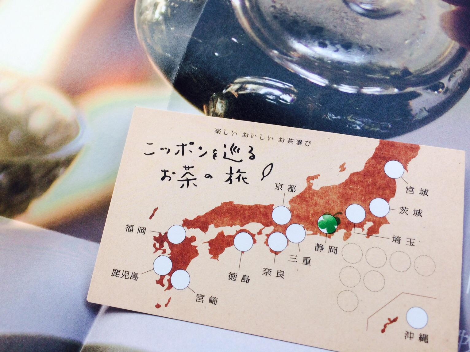 次がたのしみ!日本茶の旅ポイントカード