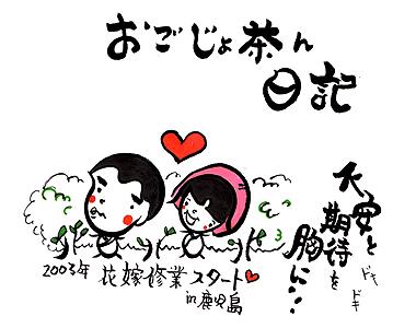 おごじょ茶ん日記 vol.1