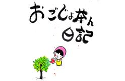 おごじょ茶ん日記 vol.5