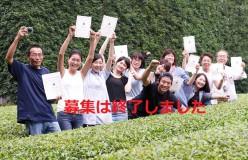 【終了】日本茶アンバサダー公募第2期生募集!認定講座開催 10/23・30(2DAYS)