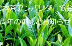 日本茶アンバサダー協会3周年にあたり。新しいアンバサダー設置及び講座開催委託のお知らせ。