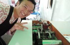 元祖国産燻製茶カネロク松本園3代目奮闘記 vol.20 ワッショイ八十八夜