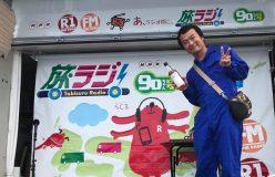 元祖国産燻製茶カネロク松本園3代目奮闘記 vol.25 旅ラジ出演!にこやかに喋れるキャラになりたい。